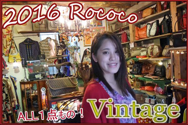 juri-Vintage1