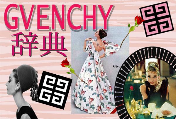 Givenchyjiten