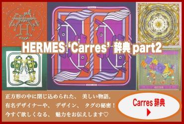 Carres辞典part2