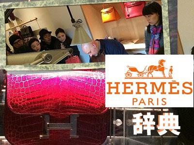 HERMES-ziten
