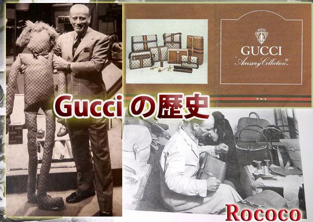 グッチの歴史