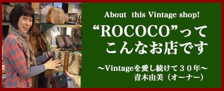 What-rococo-