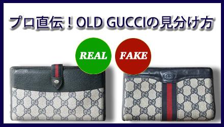 オールドグッチのお財布 本物の見分け方 Vintageshop Rococo