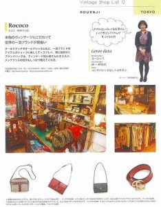 VINTAGE LOVER BOOK vol.2
