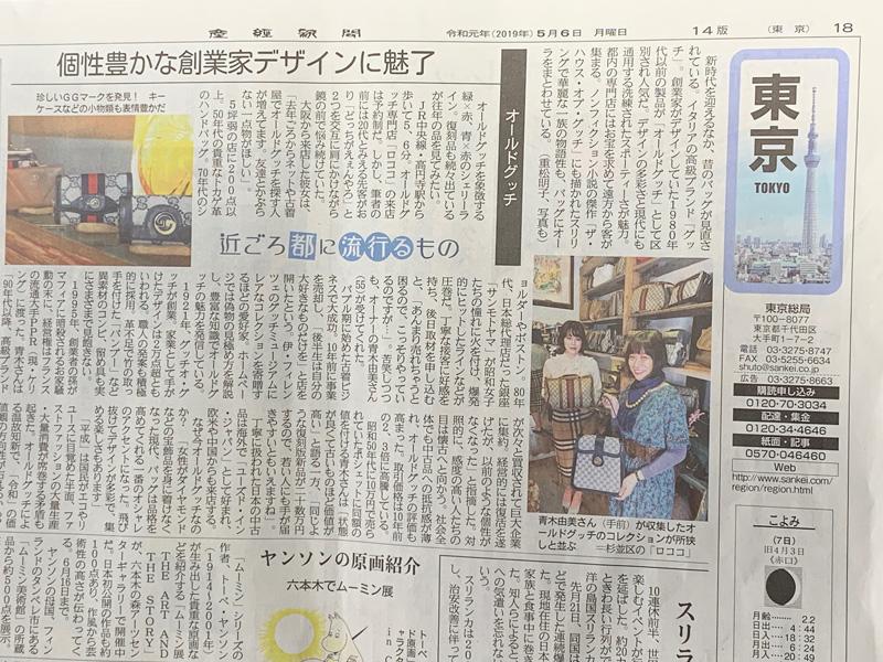 産経新聞 オールドグッチ ロココ ニュース