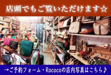 Rococoの店内をご紹介致します