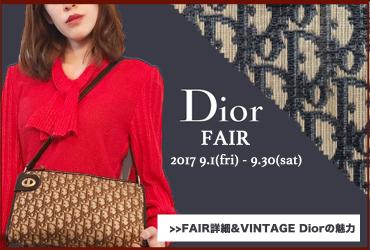 Dior FAIR開催中!