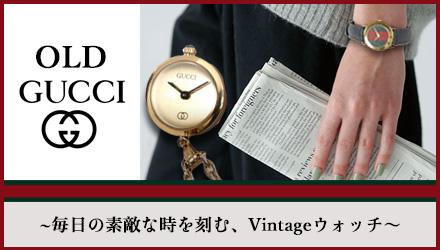 OLD-GUCCI時計バナー