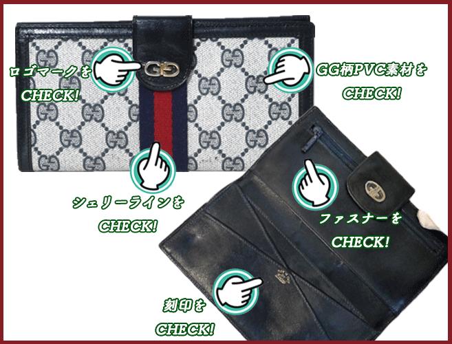 huge discount 8ea23 2dd62 オールドグッチのお財布 本物の見分け方 | Vintage Shop Rococo