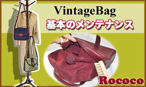 Vintage基本のメンテナンス