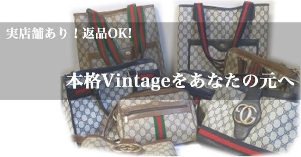 the best attitude 87d6f fe5e7 オールドグッチ☆本物と偽物の見分け方 | Vintage Shop Rococo