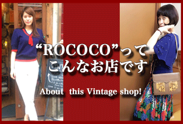 What-rococo--PC版