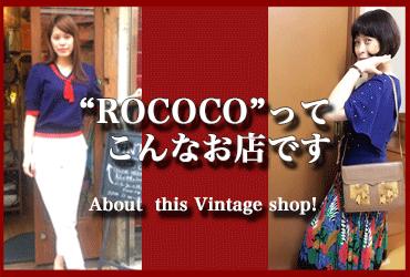 Rococoってこんなお店です