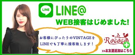 LINE@ WEB接客はじめました