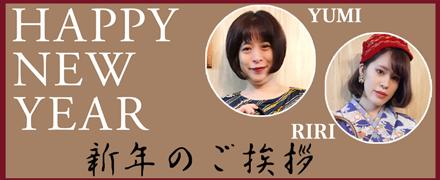 HAPPYNEWYEAR-のコピー
