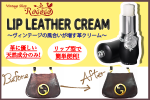 leathercream