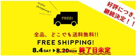 送料無料-のコピー-2