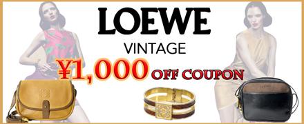 LOEWEキャンペーン-のコピー