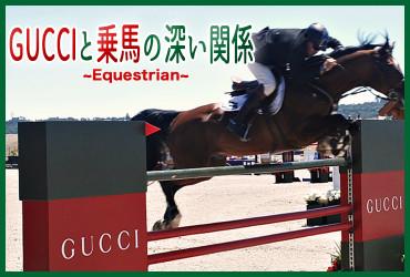 GUCCIと馬