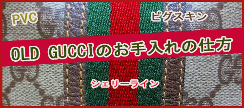 oldgucci-sozai-2