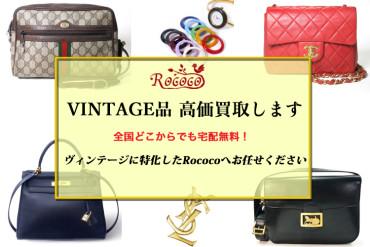 Vintage物!宅配買取り致します!<高価>