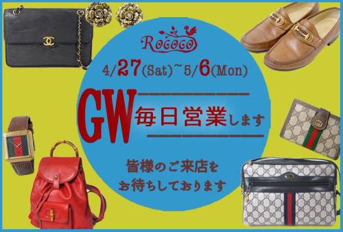 d18974237614 News | Vintage Shop Rococo