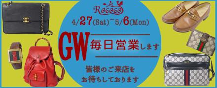 GW-のコピー-2