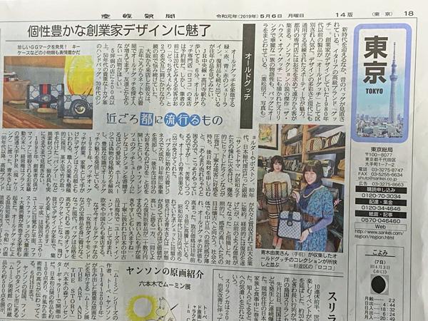 産経新聞 ROCOCO オールドグッチ