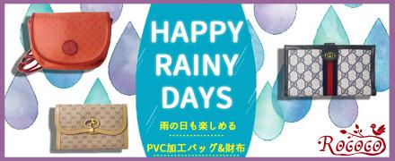 雨の日もお洒落に!PVCヴィンテージバッグ&財布特集