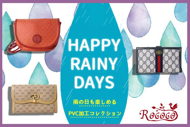 雨のバッグ