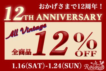 12周年記念セール