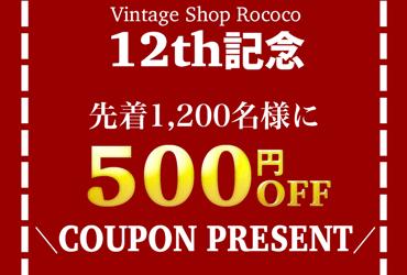 Rococo12周年記念クーポン配布中!